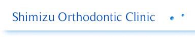 しみず矯正歯科のホームページはこちらへ